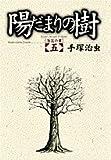 陽だまりの樹 5(落花の章) (ビッグコミックス ワイド版)