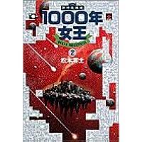 1000年女王―新竹取物語 (2) (小学館叢書)
