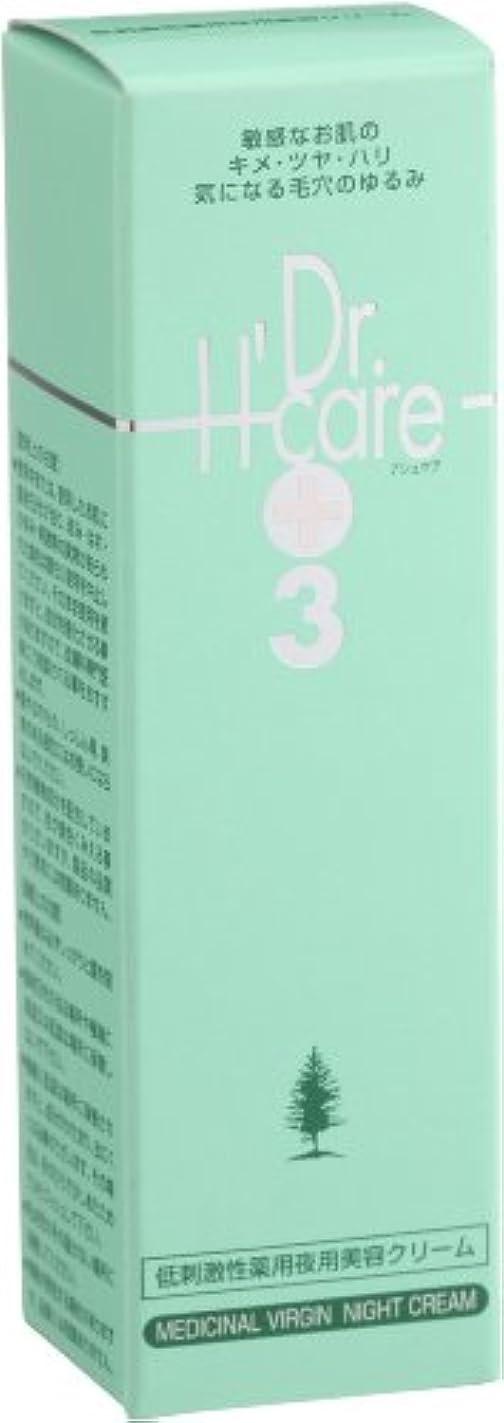 二次報復する悪用薬用 バージン ナイトクリーム 22G