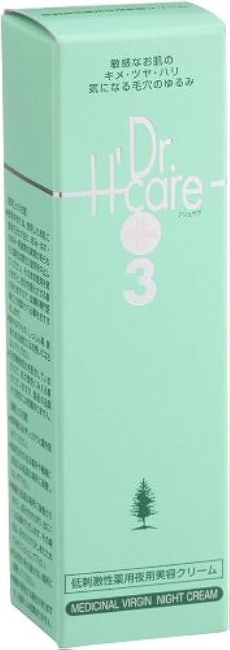協力する発見売る薬用 バージン ナイトクリーム 22G