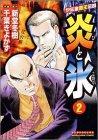 炎と氷 第2巻 (マンサンコミックス)