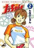 ナッちゃん 2 (ジャンプコミックスデラックス)