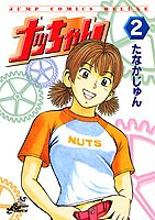 ナッちゃん 2 (ジャンプコミックスデラックス)の詳細を見る