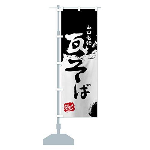 瓦そば のぼり旗 サイズ選べます(ハーフ30x90cm 左チチ)