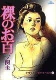 裸のお百 / コミック賞作家 のシリーズ情報を見る