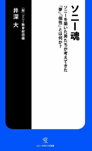 ソニー魂 (ソニー・マガジンズ新書)の詳細を見る