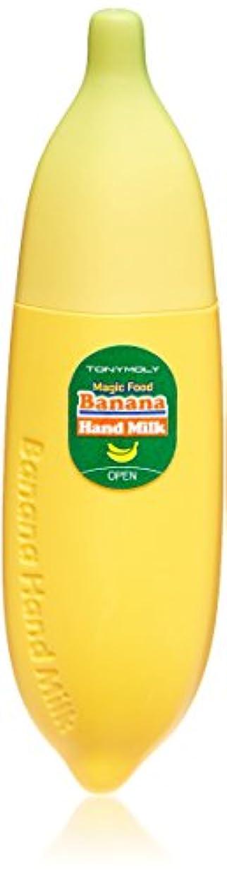 国民聴覚障害者なめるトニーモリー Magic Food Banana Hand Milk 45ml/1.52oz
