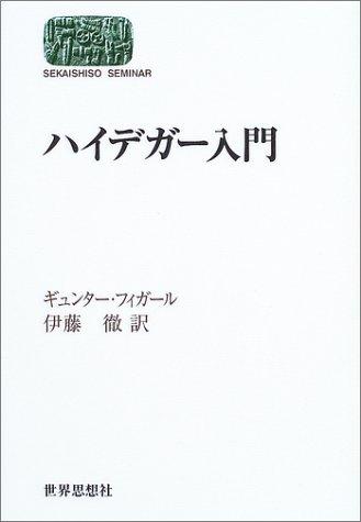 ハイデガー入門 (SEKAISHISO SEMINAR)の詳細を見る