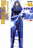 サイレントメビウス 6 完全版 (トクマコミックス)