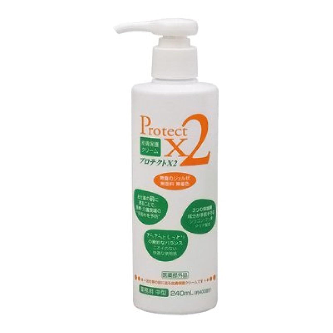 あごひげ部分的皮膚保護クリーム プロテクトX2 240ml(中型)