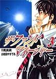 ザ・ファンドマネージャー 3 (ジャンプコミックスデラックス)