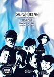 完売地下劇場 REVENGE Basement1 無源/Basement2 煩悩 [DVD]