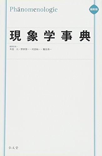 縮刷版 現象学事典の詳細を見る