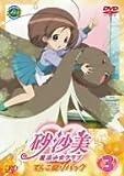 砂沙美☆魔法少女クラブ 3(てんこ盛りパック) [DVD]