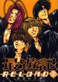 最遊記RELOAD (2) (ZERO-SUMコミックス)の詳細を見る