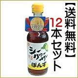 シークワーサーぽんず250ml×12本 モンドセレクション3年連続受賞!