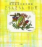 「きらんきらん」「赤い実」東田直樹の創作童話