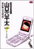 総務部総務課山口六平太 第41話 (ビッグコミックス)