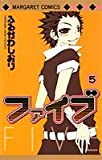 ファイブ 5 (マーガレットコミックス)