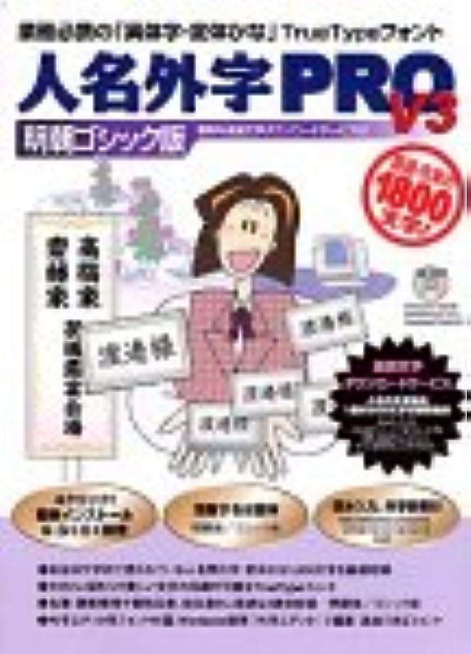 人名外字Pro V3 明朝ゴシック版