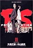PS 9―羅生門 (ビッグコミックス)