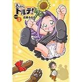 天からトルテ! 新装版 1 (ビームコミックス)
