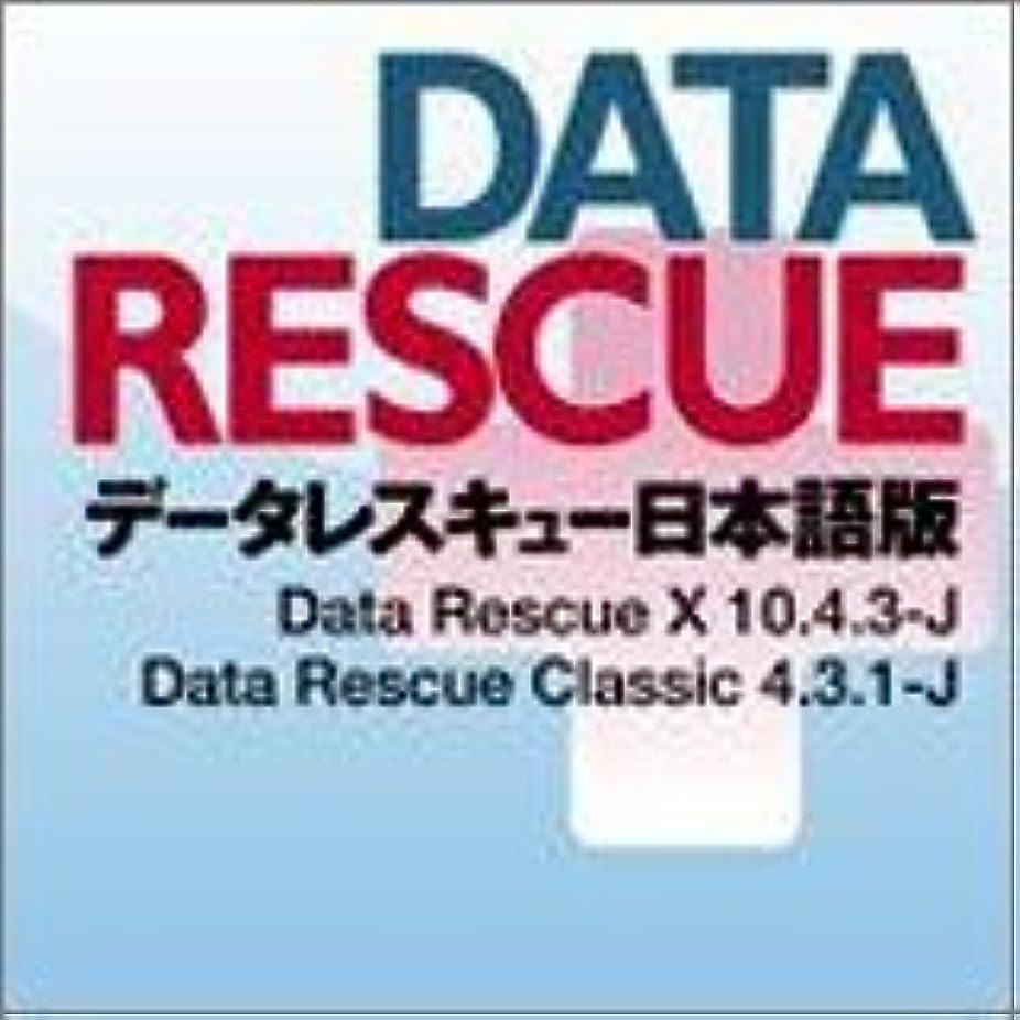 略す希望に満ちた宙返りData Rescue レギュラー ver.10.4.3J & 4.3.1J