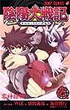 陰陽大戦記 2 (ジャンプコミックス)