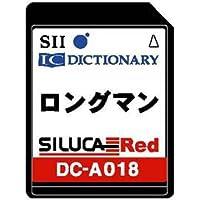 SII シルカカード レッド DC-A018 (ロングマンコンテンツカード )