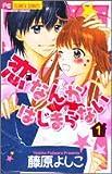 恋なんかはじまらない 1 (フラワーコミックス)