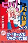 ビバ!山田バーバラ(1) (講談社コミックスキス)
