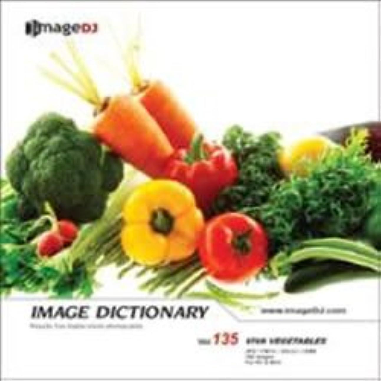 イメージ ディクショナリー Vol.135 野菜万歳