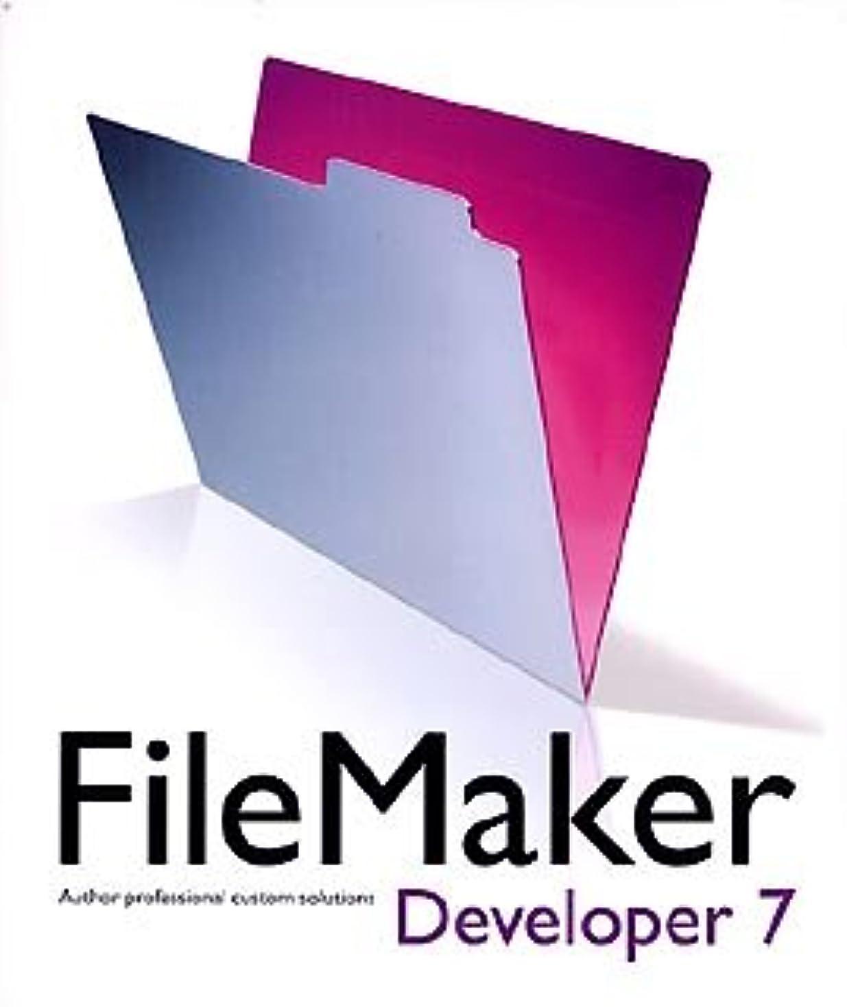 変位棚好みFileMaker Developer 7 Mac版