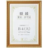 大仙 賞状額縁金消B4大 箱入J045C2900 10枚 〈簡易梱包