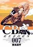 CB感。 7―Reborn (ビッグコミックス)