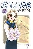 おいしい関係 7 (YOUNG YOU漫画文庫)