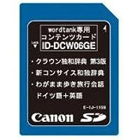 キヤノン ID-DCW06GE ドイツ語カード