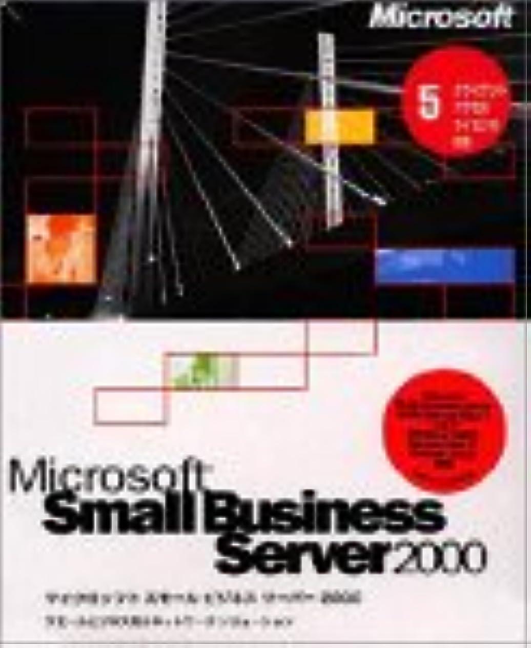 サーキュレーション鉄道スクラップブックMicrosoft Small Business Server 2000 5クライアントアクセスライセンス付き Service Pack 1