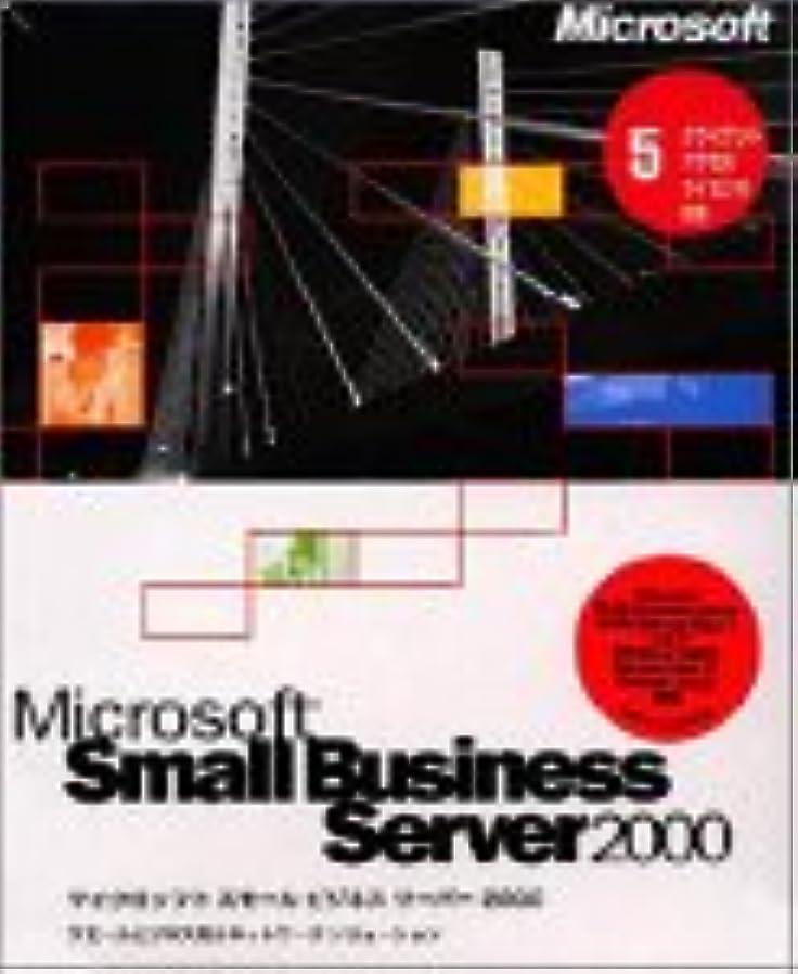 スクラップ渦活気づけるMicrosoft Small Business Server 2000 5クライアントアクセスライセンス付き Service Pack 1