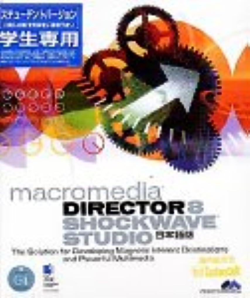 ペリスコープ完了エスカレーターMacromedia Director 8 Shockwave Studio 日本語版 Macintosh版 ステューデントバージョン