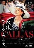永遠のマリア・カラス [DVD] 画像