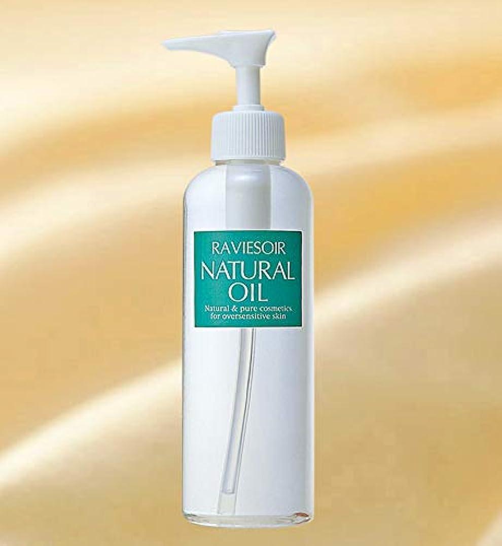 キノコ意識的どういたしましてラヴィソワール ナチュラルオイル(200ml) Raviesoir Natural Oil
