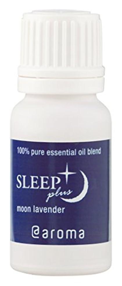 勧告揺れる微視的SLEEP plus ムーンラベンダー 10ml