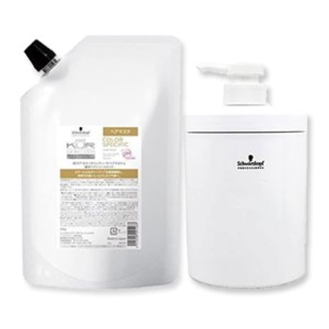 異なる治療生産性シュワルツコフ BCクア カラースペシフィーク ヘアマスク a 500g 詰め替え + エアレスポンプボトル(空容器) セット