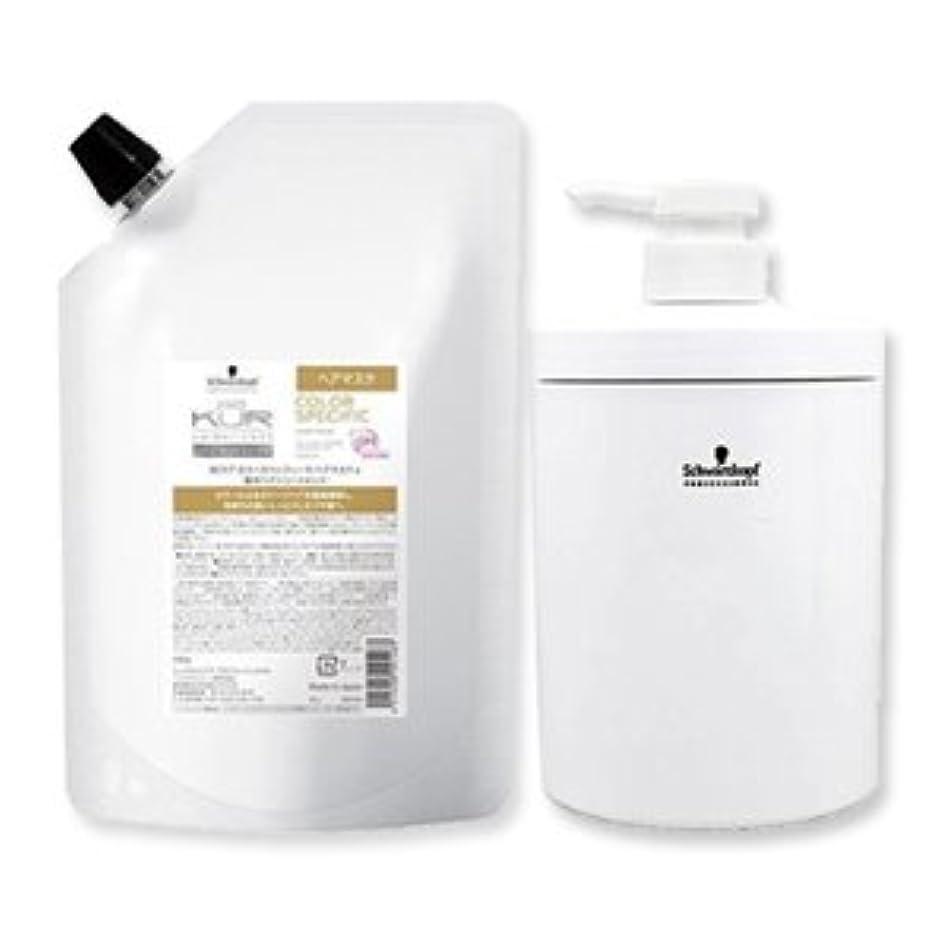 反論者服を洗う接続されたシュワルツコフ BCクア カラースペシフィーク ヘアマスク a 500g 詰め替え + エアレスポンプボトル(空容器) セット