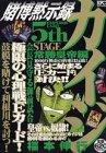 賭博黙示録カイジ(5) 常勝皇帝編 (講談社プラチナコミックス)