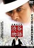安藤昇自伝 渋谷物語 [DVD]