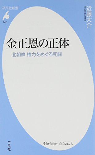 新書747金正恩の正体 (平凡社新書)