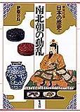 南北朝の動乱 (日本の歴史)