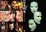 阿修羅城の瞳 映画版(2005) & 舞台版(2003) ツインパック [DVD]